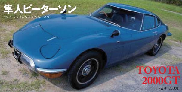 トヨタ・2000GTの画像 p1_6