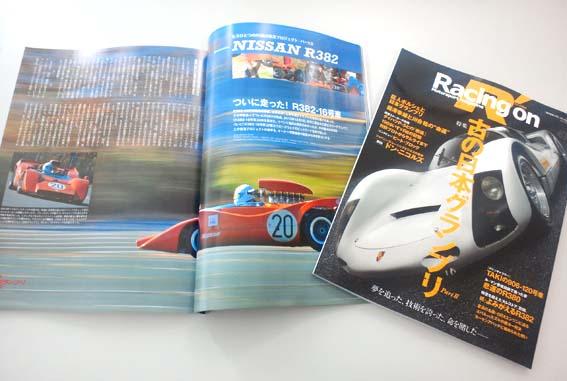 05-racingon