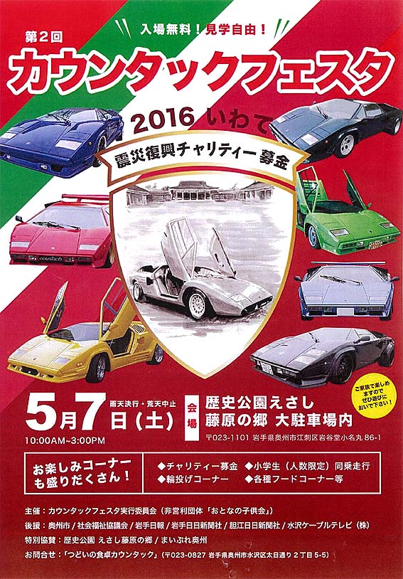 iwate2016