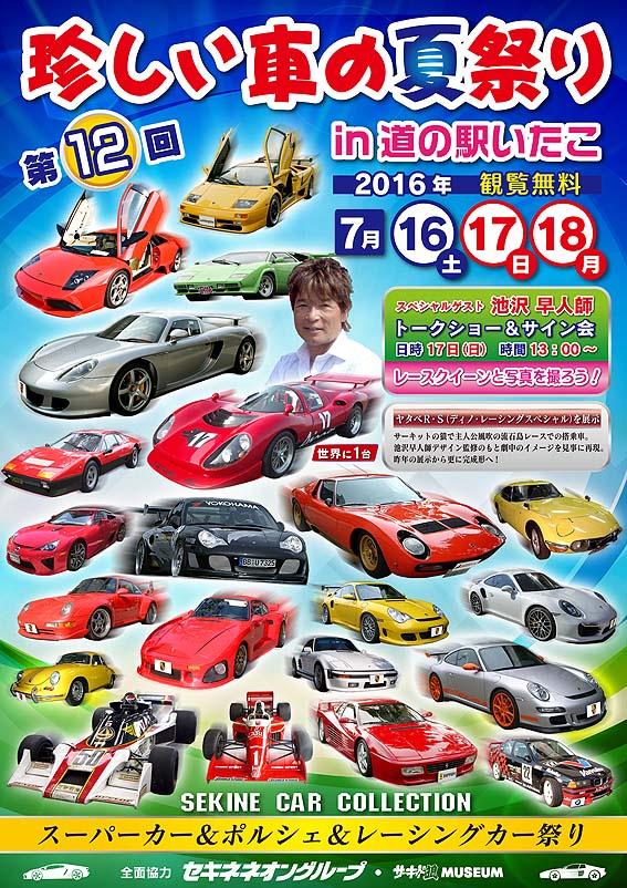 道の駅イベントポスター2016データ